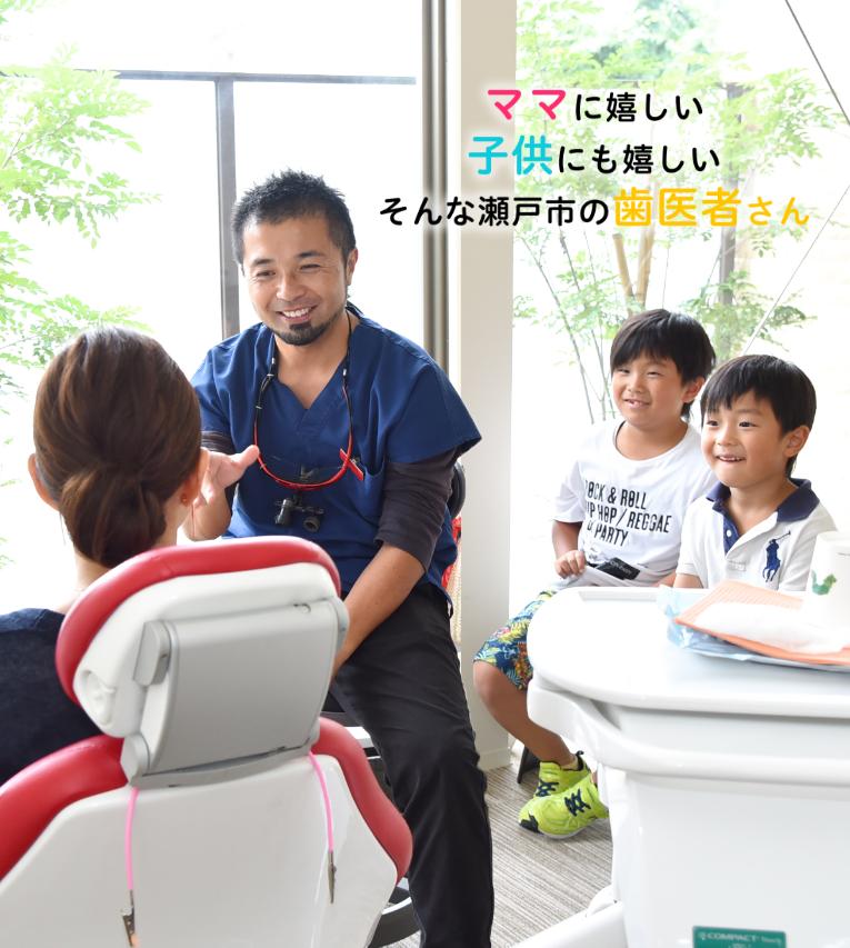 ママに嬉しい 子供にも嬉しい そんな瀬戸市の歯医者さん